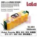 iRobot Roomba 電池 800 系列 吸塵器 870 871 880 885 掃地機器人