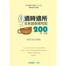 適時適所 語表現句型200 初中級 改訂版  大新  定價 360