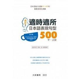 適時適所 語表現句型500 中上級 改訂版  大新書局  定價 360