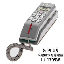 國際3C~可壁掛 一年~G~PLUS來電顯示有線電話 LJ~1705W 重撥 暫切 黑色