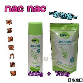 【奇異果】nac nac 草本酵素 入浴劑 新包裝 600g 700g