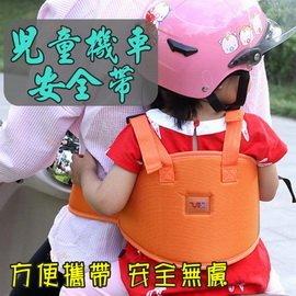 兒童機車安全帶 反光條 安全鎖 安全帽 保護兒童防掉落 汽車座椅 兒童座椅 摩托車 腳踏車