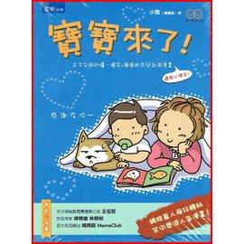 ~飛買Book~書泉 ~ 寶寶來了:天下父母秒懂、爆笑 療癒的育兒血淚漫畫