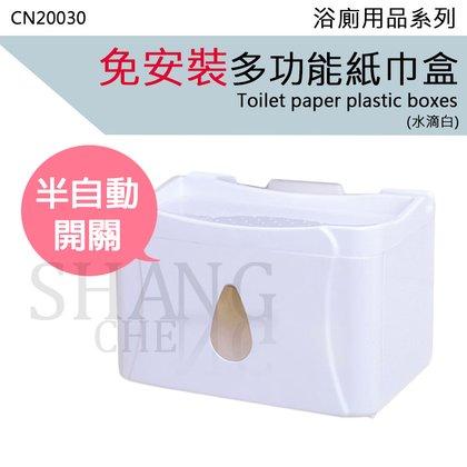 ~ 超取最多4個~面紙盒 廁所紙巾盒子 手機擴音 收納架 免釘多 衛生紙盒子 浴室置物 手