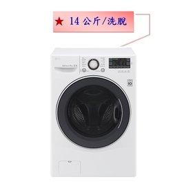 店面~微笑家電~~加官方LINE ~LG 樂金 滾筒洗衣機 F2514NTGW 洗脫 炫麗