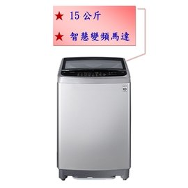 店面~微笑家電~~加官方LINE ~LG 樂金 WT~ID157SG 智慧變頻洗衣機 精緻