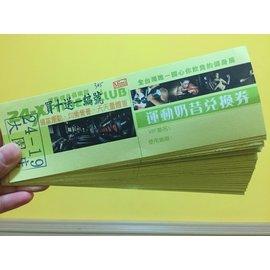 X~line 健身房票券 (可分售)