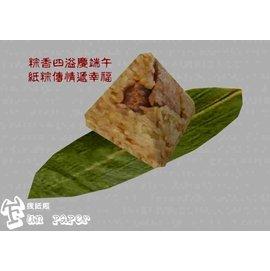 端午节粽子 纸模型成品