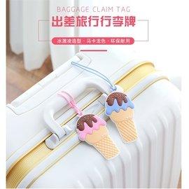 【花房生活市集】卡通冰淇淋行李牌/旅行箱吊牌/旅遊用品/韓版拉杆箱掛牌/托運吊牌