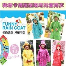 卡通 兩用兒童雨衣_也可當 風衣 斗篷雨衣 雨披 男童雨衣 女童雨衣 男女童雨衣雨鞋 兒童