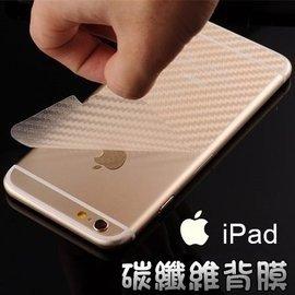 碳纖維背膜 iPad 2 3 4 iPad air1 air2 iPad mini1 mi
