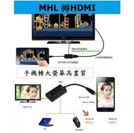 馽 ak 手機MHL轉HDMI 高清線 HTC samsung asus MHL轉HDMI