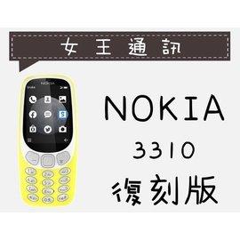 ~女王通訊~NOKIA 3310 攜碼 中華電信~大4G~月租299 30