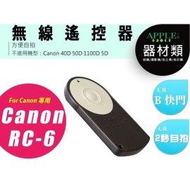 蘋果小舖 Canon RC6 RC~6 遙控器 紅外線遙控器 EOS 6D II 70D