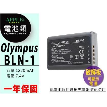 蘋果小舖 Olympus OM-D E-M5 II E-M1 E-P5 鋰電池 破解版 BLN-1 BLN1