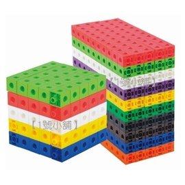 ~1號小舖~教具  玩具  教材  數學教具  積木  連接積木  2cm連接積木  2公