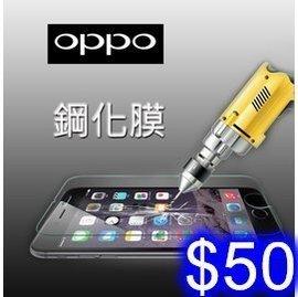 OPPO鋼化玻璃膜 R9/R9 plus/F1/F1S/R11/R11S/R11S+ 手機螢幕貼膜防刮防爆