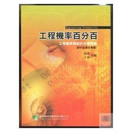 ~語宸 XC85C~~工程機率百分百~工程機率與統計分類題庫~ISBN:986122587