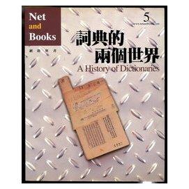 ~語宸 J255~~詞典的兩個世界~ISBN:9573026643│ 與書│黃秀如│七成新
