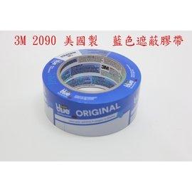 (藍貓居家嚴選) 3M 美國製造 2090 3D美紋膠帶 寬遮蔽膠帶 藍色遮蔽膠帶 汽機車美容專用膠帶 油漆膠帶