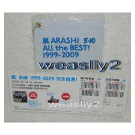 嵐Arashi~完全 專輯 All the Best! 1999~2009~台版特製精美票