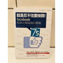 書名: 就是忍不住要按讚! facebook 粉絲互動最強行銷術  裕 等著    < 方