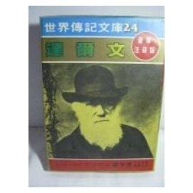 _俗俗的賣  世界傳記文庫 第24集 達爾文 豪華注音版 附書套精裝本 嘉年華出版
