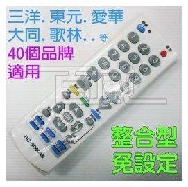 百威電子  傳統電視遙控器 40個品牌 東元 愛華 富及第 歌林 大同 青雲 中興 山水