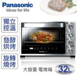 【國際牌】32L雙溫控發酵烤箱NB-H3200 有附贈食譜