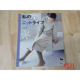 ~ 毛線鉤編書籍~#531 我的編織 棒針鉤針編織 衣物圍巾...任五本免 !