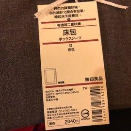 showme932 賣場  五折   正品 無印良品有機棉二重紗織床包 被套組棕色冬暖夏涼
