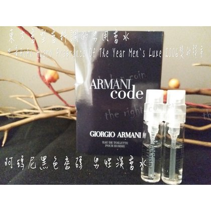 Giorgio Armani 亞曼尼 黑色密碼 男性淡香水 試管香 隨身小香1.5ML