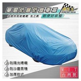 台南 破盤王 ㊣ 製 防塵車罩↘299元~特製加厚 大五門 尺寸~三菱 COLT PLUS