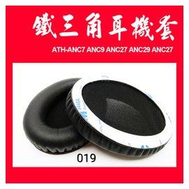 副廠耳罩 替換耳罩 鐵三角ATH~ANC9 ATH~ANC7 ANC27 ANC29