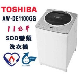 【4TOSHIBA】東芝11公斤SDD變頻洗衣機  AW-DE1100GG 《送 、舊機回