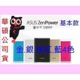 ronnie02 華碩 行動電源 ZenPower 10050 ASUS 金 銀 桃紅 藍