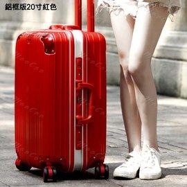 ~愛 ~萬向輪行李箱 鋁框拉杆箱男女20寸旅行箱24寸登機學生26寸密碼箱子 790元