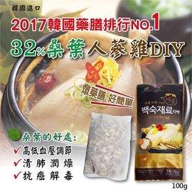 韓國蔘雞藥膳包