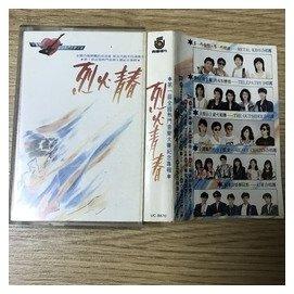 錄音帶~01 第一屆全國 音樂大賽 專輯 飛碟唱片1988 烈火青春