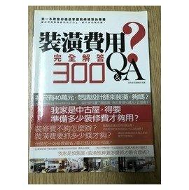 ~MY 書 室內 ~Z~裝潢費用完全解答300Q  A│漂亮家居編輯部│麥浩斯