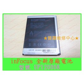 ~普羅維修中心~ 夏普 Sharp SH930W 電池UP120008 in810 in8