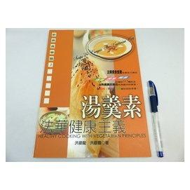 ~綠鈕 ~~法華健康主義:湯羹素  素食湯品食譜 ~躍昇出版-洪銀龍