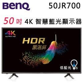 ~ ~~BenQ 明基~  50JR700   50型 4K HDR 智慧連網護眼液晶顯示