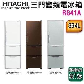 ~ ~394公升HITACHI日立三門變頻電冰箱 觸碰面板  RG41A