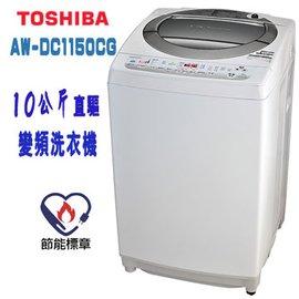 ~ ~~TOSHIBA~東芝10公斤DD變頻洗衣機 AW~DC1150CG ~送 、舊機回