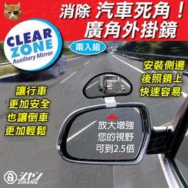 ~日樣~消除 汽車死角 廣角外掛鏡 兩入組 無死角 輔助 後視鏡 大視野輔助鏡 盲點倒車鏡