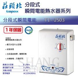 含稅 TOPAX 莊頭北 莊頭北TI~2503 浴室 分段式瞬間熱水安全電熱水器 台南