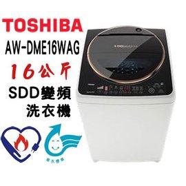 ~TOSHIBA~東芝 16公斤 SDD變頻洗衣機 金鑽銀 AW~DME16WAG ~送