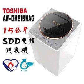 【TOSHIBA】東芝15公斤SDD變頻洗衣機 AW-DME15WAG 《送 、舊機回收》