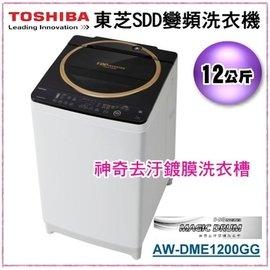 12公斤TOSHIBA東芝SDD變頻 神奇鍍膜洗衣槽 洗衣機AW-DME1200GG